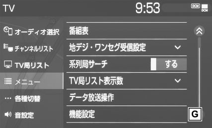設定 地 デジ チャンネル